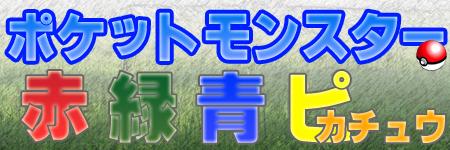 ポケモン赤緑青ピカチュウ攻略